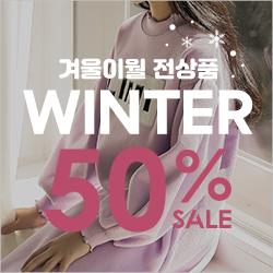 겨울이월50%세일